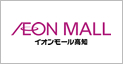 イオン高知ショッピングセンター