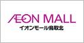 イオン鳥取北ショッピングセンター