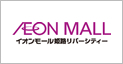 イオン姫路リバーシティーショッピングセンター