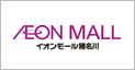 イオン猪名川ショッピングセンター